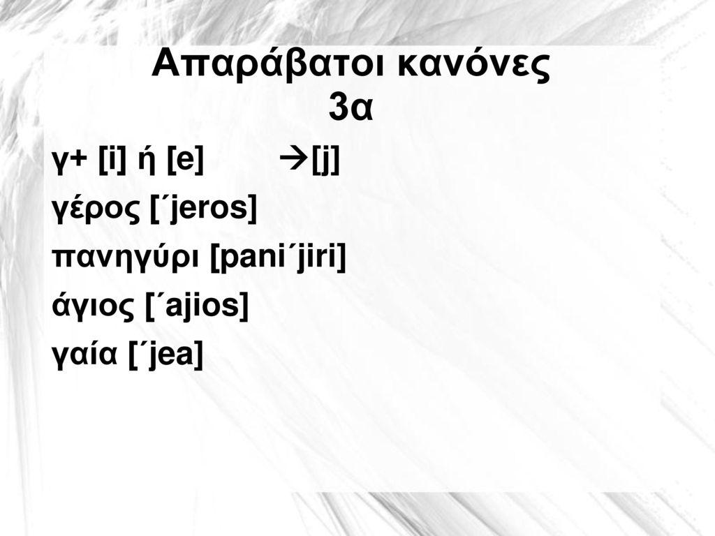Απαράβατοι κανόνες 3α γ+ [i] ή [e]  [j] γέρος [΄jeros]